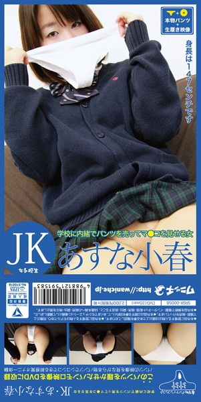 [SRSR-00058] 【パンツ付きDVD】学校に内緒でパンツを売ってマ●コを見せる女 JK・あすな小春 ワニッチ