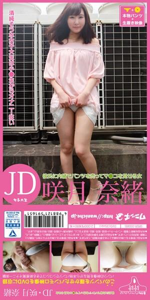 [SRSR-00065] 【パンツ付きDVD】彼氏に内緒でパンツを売ってマ●コを見せる女 JD・咲月奈緒 SRSR
