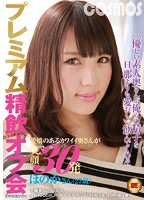 AVOP-278 30 Shots Honoka's 27-year-old Cute Wife That Friendly Amateur Wife Is A Dear Drink Us Premium Seiin Off Meeting Charm Than The Husband Me These Sperm Smile