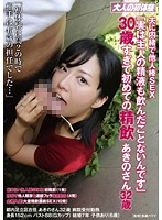 HAWA-029 - 32-year-old Spirit Drink Akino's First Time Past