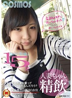 HAWA-069 15 Shots Pet Goods Clerk Hana's 25-year-old Man Who Does Not Know The Fine Drink Of Married-chan Sperm