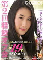 HAWA-072 19 Shot Madoka's In Friendly Amateur Wife Neat Hobo's Smile With A Second Times Seiin Off Meeting Charm Who Drink Regrettable Love Than The Husband Me These Sperm (27 Years Old)