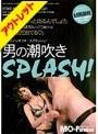 【アウトレット】男の潮吹きSPLASH!