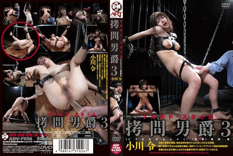 [ADVF-026] 拷問男爵 3 小川令