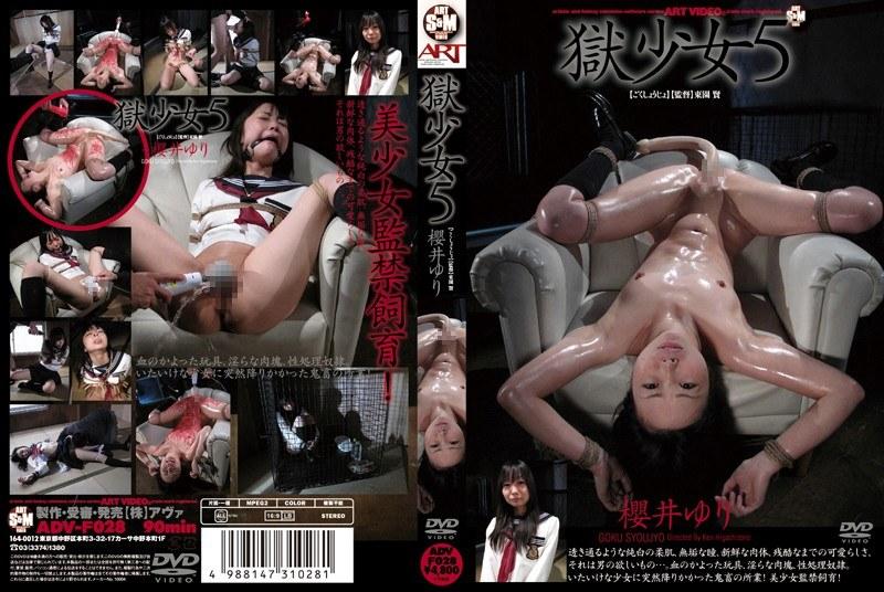 [ADVF-028] 獄少女 5 ADVF