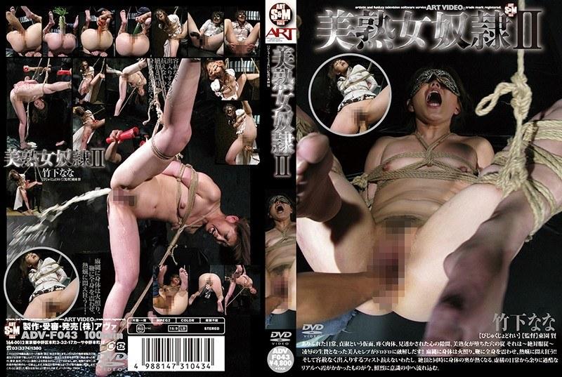 [ADVF-043] 美熟女奴隷 II ADVF