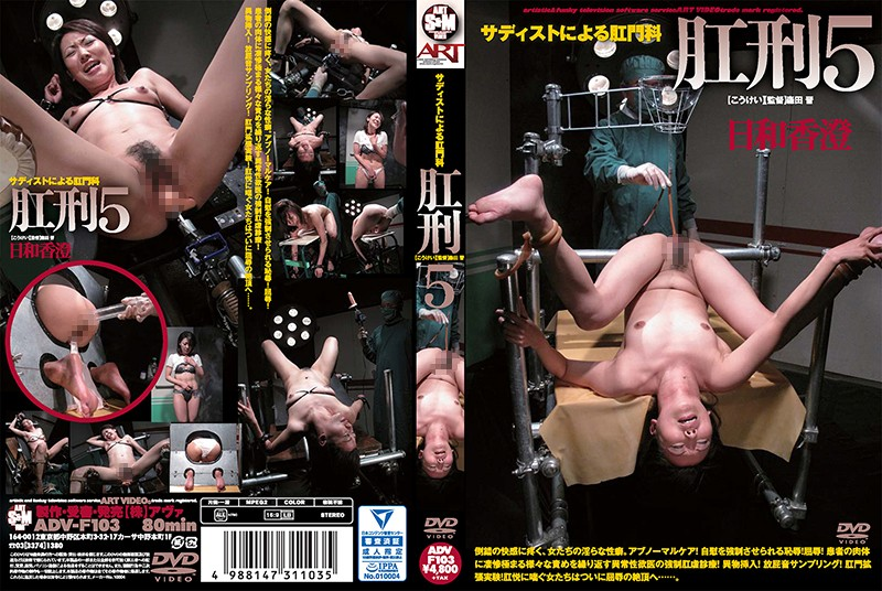 ADVF-103 Anal Torture 5 Weather Kasumi