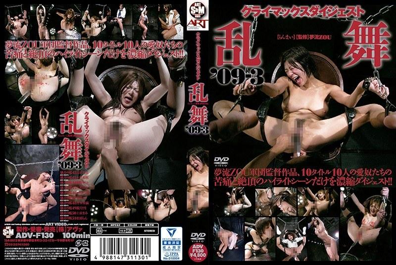 [ADVF-130] 乱舞'09-3 アヴァ(映天) 青木菜摘(しいのまお) ADVF
