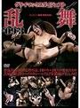 乱舞'09-3