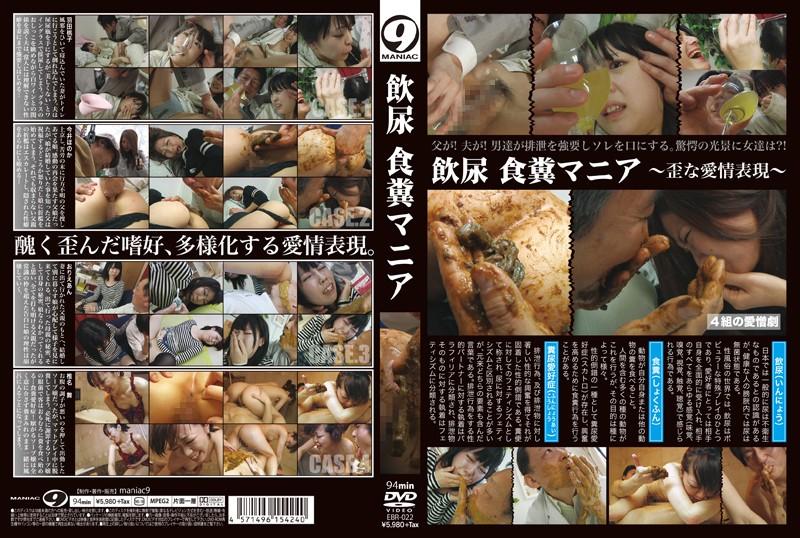 [EBR-022] 飲尿 食糞マニア おりえあん 羽田桃子