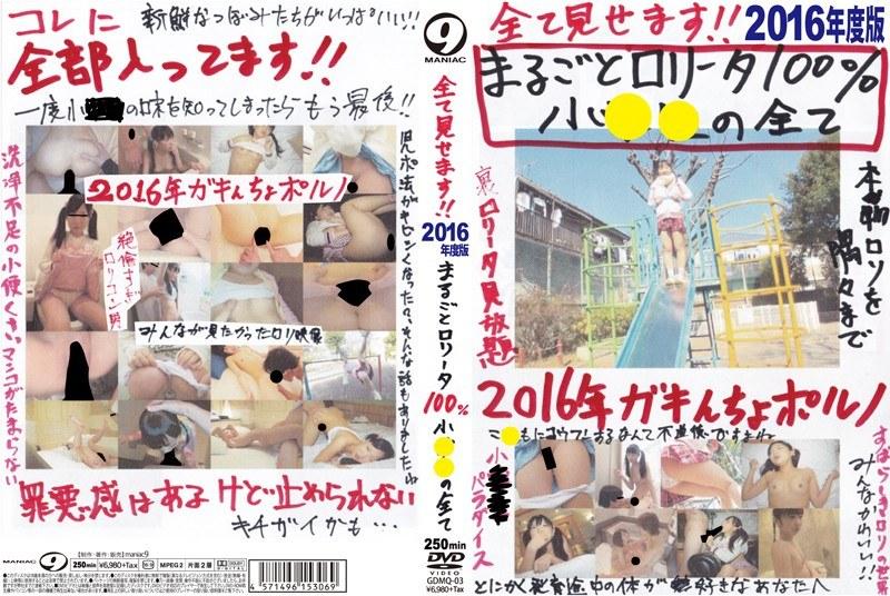 [GDMQ-03] 全て見せます!!2016年度版 まるごとロ●ータ100%小●●の全て 貧乳・微乳 マニア9