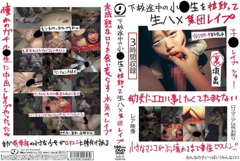 [GDMQ-07]下校途中の小●生を拉致って生ハメ集団レイプ