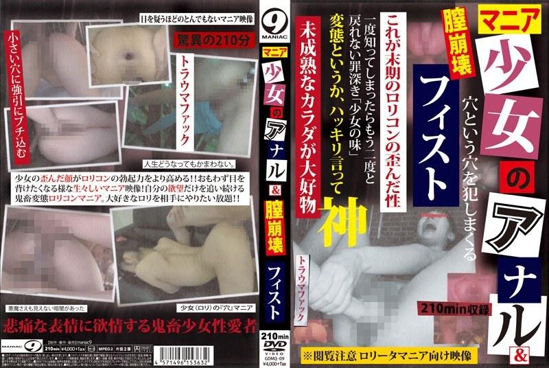 [GDMQ-09] マニア 少女のアナル&膣崩壊 フィスト マニア9