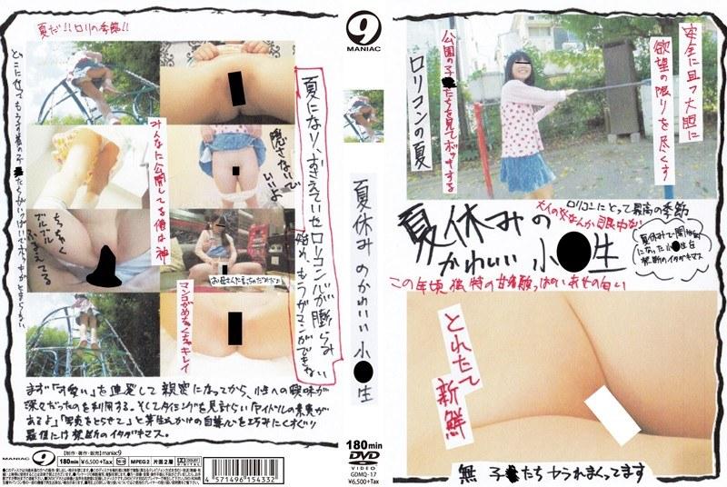[GDMQ-17] 夏休みのかわいい小○生 マニア9