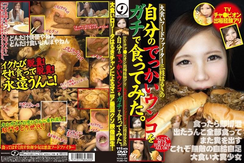 [MANQ-005] TVチャ●ピオン出場経験アリ 大食いフードファイター三枝はるきの自分のでっかいウンコをガチで食ってみた。 マニアック(マーキュリー)
