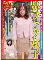 「レジェンド オブ 鼻フック女子 vol.1」のパッケージ画像
