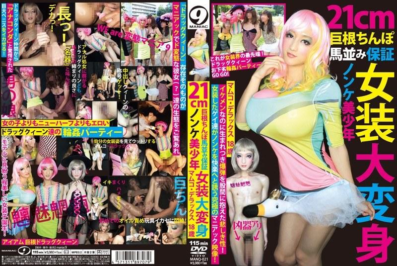 MANQ-021 21cm巨根ちんぽ馬並み保証 ノンケ美少年 女装大変身 マムコ・デラックス 18歳