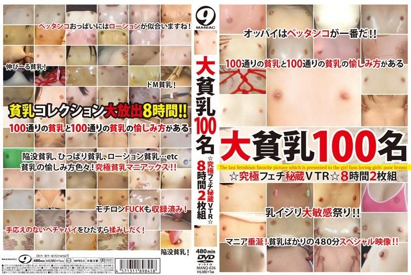 [MANQ-026] 大貧乳100名 ☆究極フェチ秘蔵VTR☆ 8時間2枚組