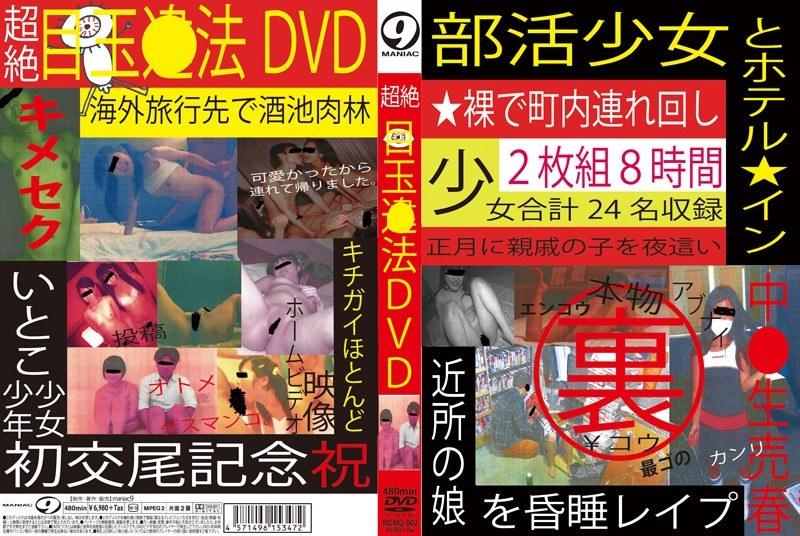 [MCMQ-002] 超絶目玉●法DVD 3P・4P ロリ系 マニア9
