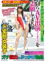 [MCMQ-004] I Want To Be Stared At A Lot Of People And Transvestite ... Themselves Do Have Volunteered AV Appeared The (Nogyara) Transformation Josoko Apt Exposure And Topped Gangbang