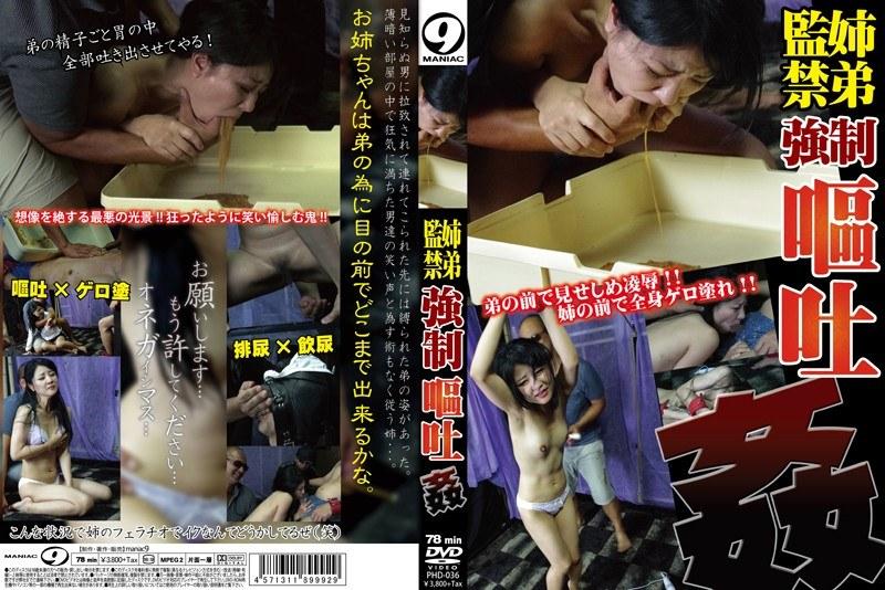 [PHD-036] 姉弟監禁強制嘔吐姦 近親相姦 美少女