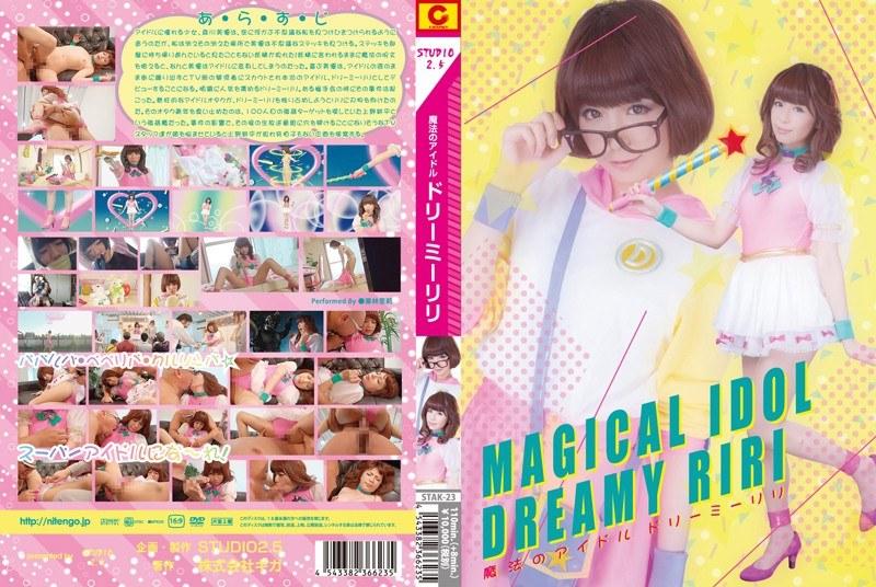[h_821stak23] 魔法のアイドル ドリーミーリリ