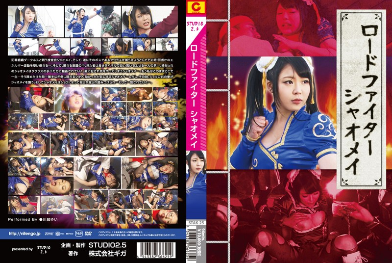 STAK-25 Road Fighter Shaomei Yui Kawagoe