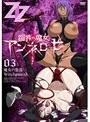 鋼鉄の魔女アンネローゼ 03 魔女の懲罰:Witchpunish