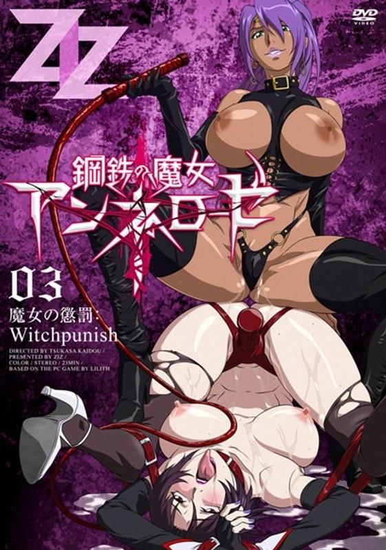 【数量限定】鋼鉄の魔女アンネローゼ 03 魔女の懲罰:Witchpunish オリジナルクリアファイル付き