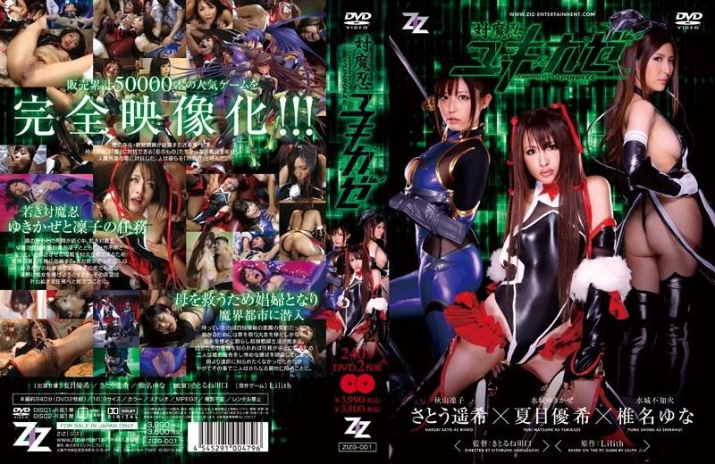 [ZIZG-001] 対魔忍ユキカゼ 夏目優希 さとう遥希
