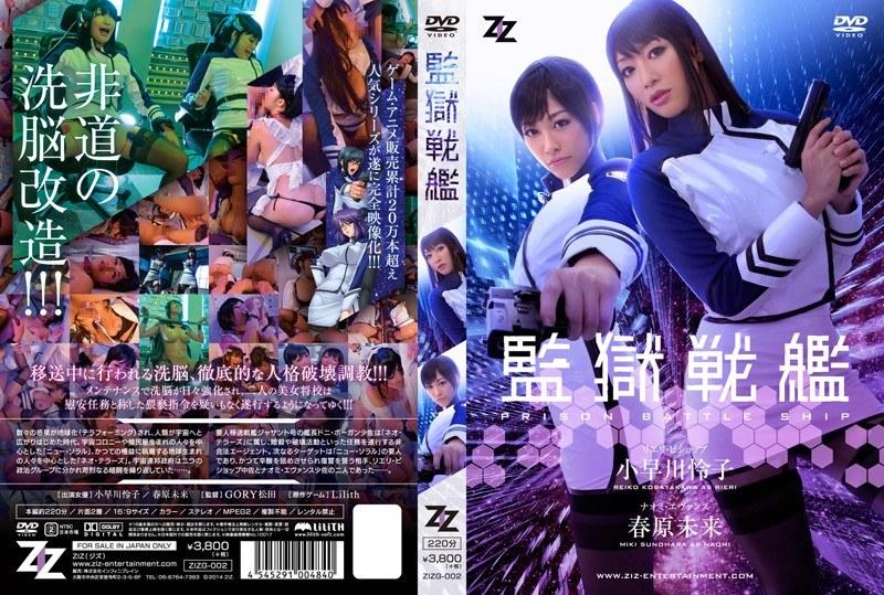 [ZIZG-002] 【実写版】監獄戦艦 ZIZ 春原未来
