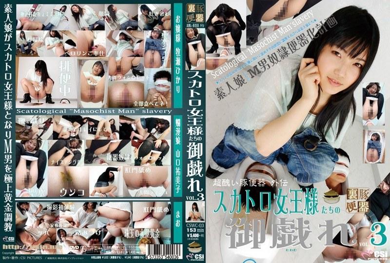 スカトロ女王様たちの御戯れ vol.3