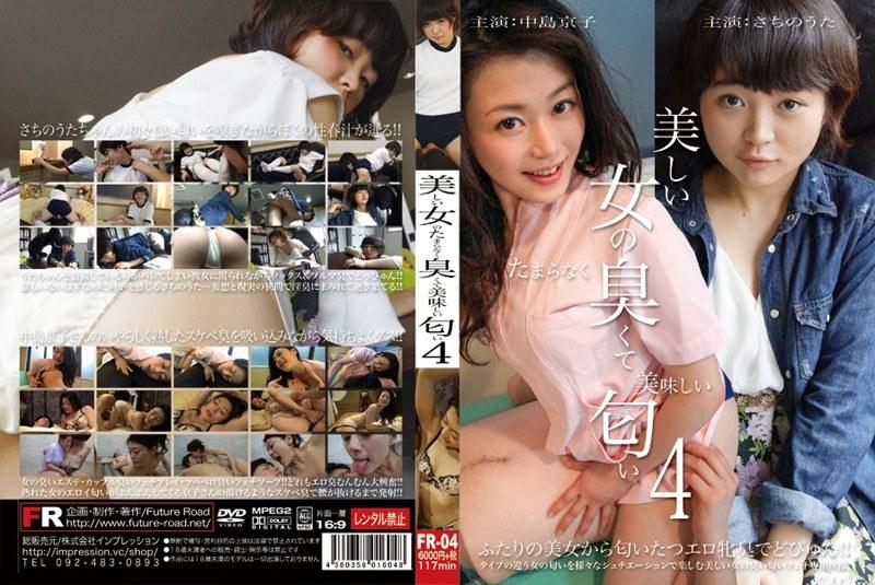 [FR-04] 美しい女のたまらなく臭くて美味しい匂い 4 中島京子 体操着・ブルマ その他フェチ