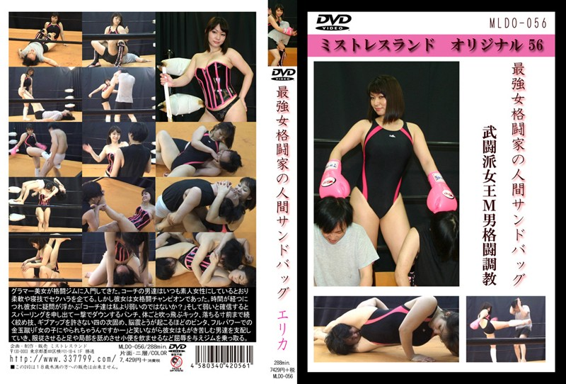 [MLDO-056] 最強女格闘家の人間サンドバック エリカ