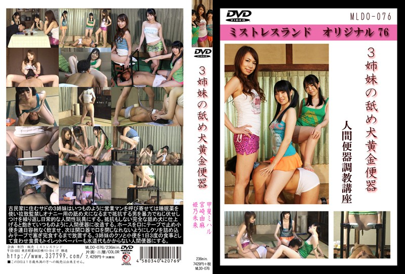 [MLDO-076] 三姉妹の舐め犬黄金便器 宮崎由麻 甲斐ミハル
