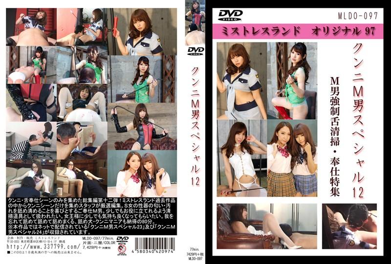 [MLDO-097] クンニM男スペシャル12 調教・奴隷 愛原れの クンニ 牧野絵里