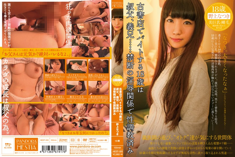 [HEST-005]  18-year-old Second-hand Bookshop In The Byte Sex Torture Already Natsuki Nogami In Slutty 辱 Relationship Uncle, Brother-in-law Of Abstinence ...