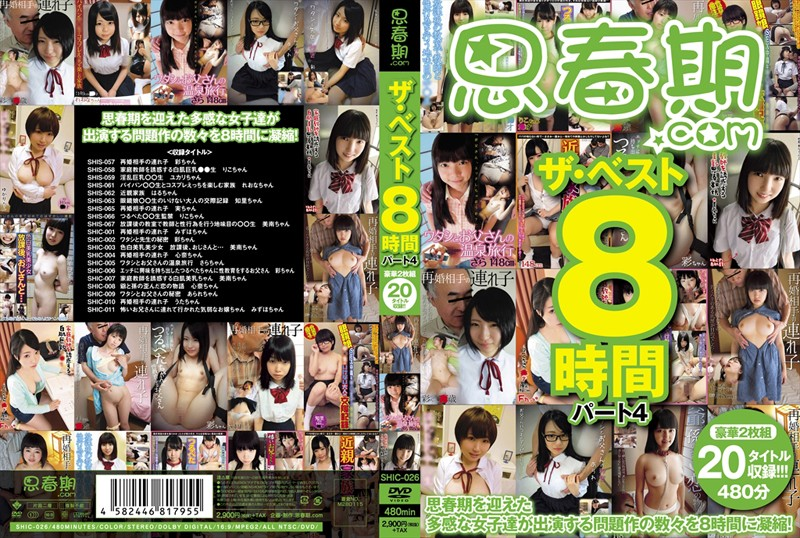 [SHIC-026] 思春期.comザ・ベスト8時間パート 4 SHIC