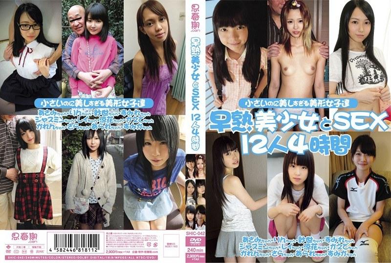 [SHIC-042] 早熟美少女とSEX12人4時間 SHIC