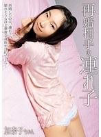 [SHIC-047] Kanako, The Step-Daughter, Kanako Imamura