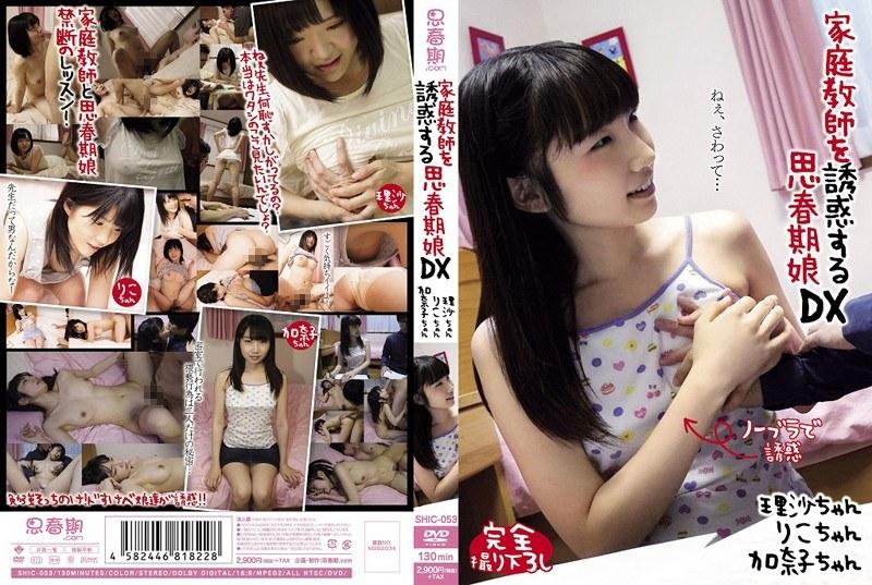 CENSORED SHIC-053 家庭教師を誘惑する思春期娘DX 今村加奈子、斉藤りこ、鈴木理沙, AV Censored