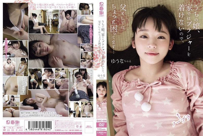 [SHIC-055] Out Of The Daughter, Because It Does Not Wear A Bra At Home, You Have A Little Trouble As A Father ... Yuna Chan Yuna Himekawa