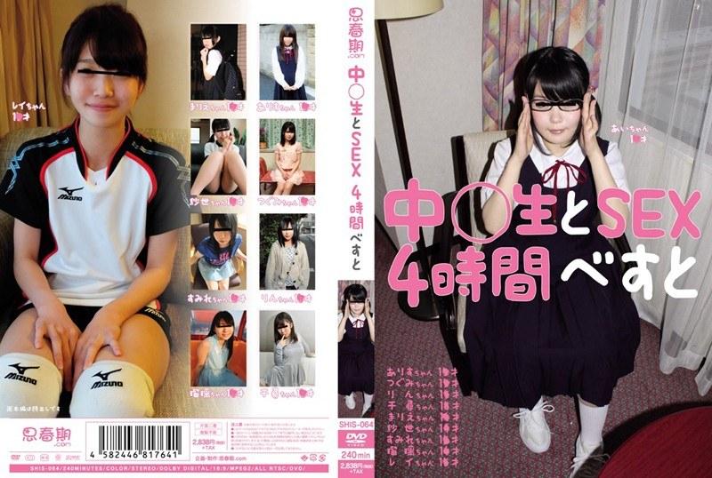 [SHIS-064] 中○生とSEX 4時間べすと ミニ系・小柄 ロリ系 思春期.com