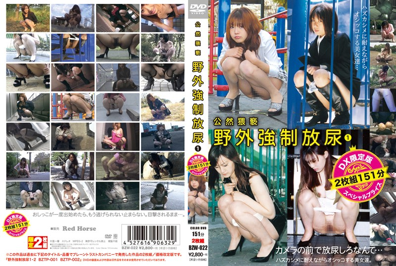 [BZW-022] 公然猥褻 野外強制放尿 1 2枚組151分 BZW