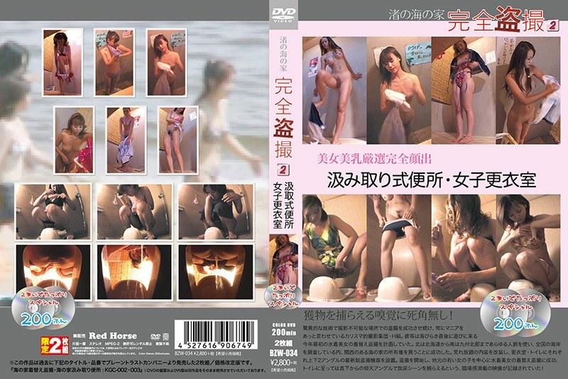 [BZW-034] 渚の海の家 完全盗撮 2 汲み取り式便所・女子更衣室 2まいでたっぷりスペシャル200ふん BZW