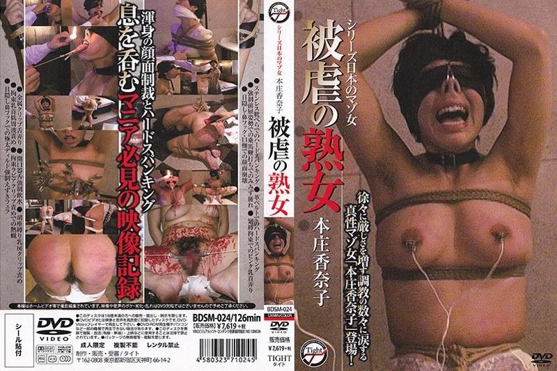 シリーズ日本のマゾ女 被虐の熟女 本庄香奈子 パッケージ