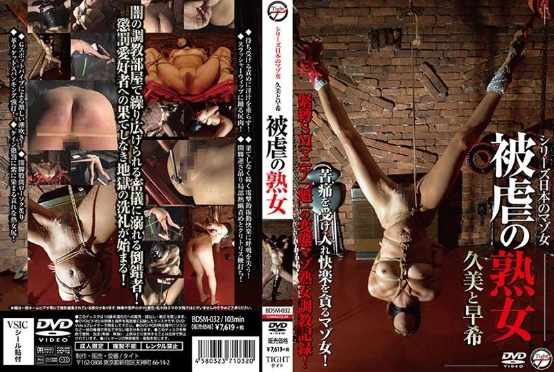 [BDSM-032] シリーズ日本のマゾ女 被虐の熟女 久美と早希
