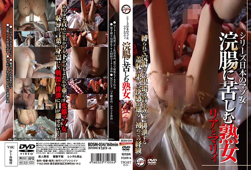 [BDSM-034] シリーズ日本のマゾ女 浣腸に苦しむ熟女 リアとマリィ ヴァンアソシエイツ