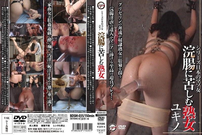 [BDSM-035] シリーズ日本のマゾ女 浣腸に苦しむ熟女 ユキノ