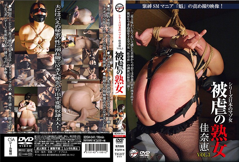 [BDSM-041] シリーズ日本のマゾ女 被虐の熟女 佳奈恵 vol.3